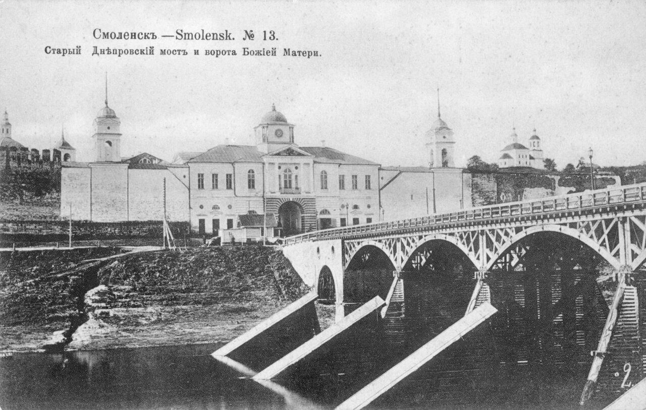 Старый Днепровский мост