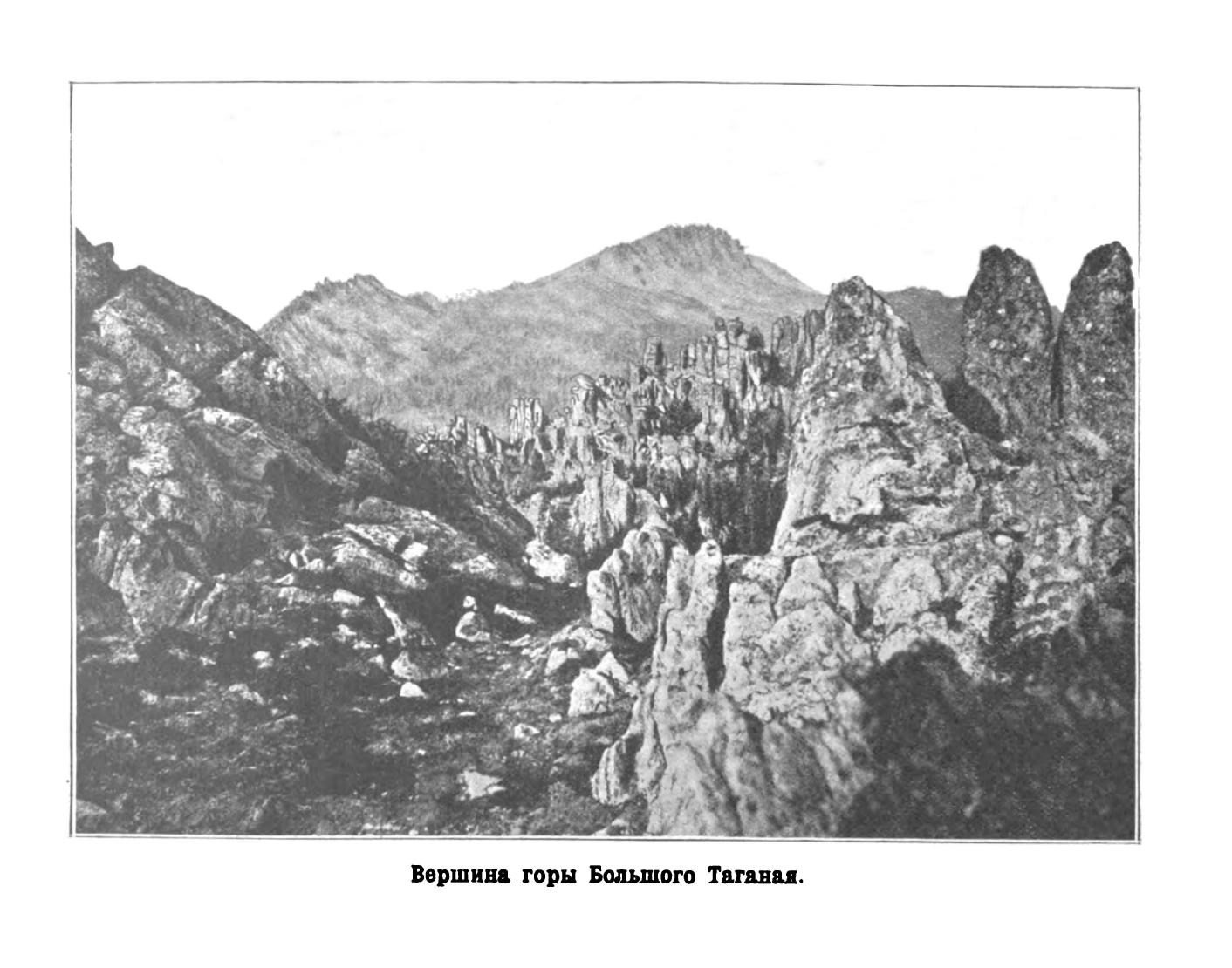 Вершина горы Большого Таганая