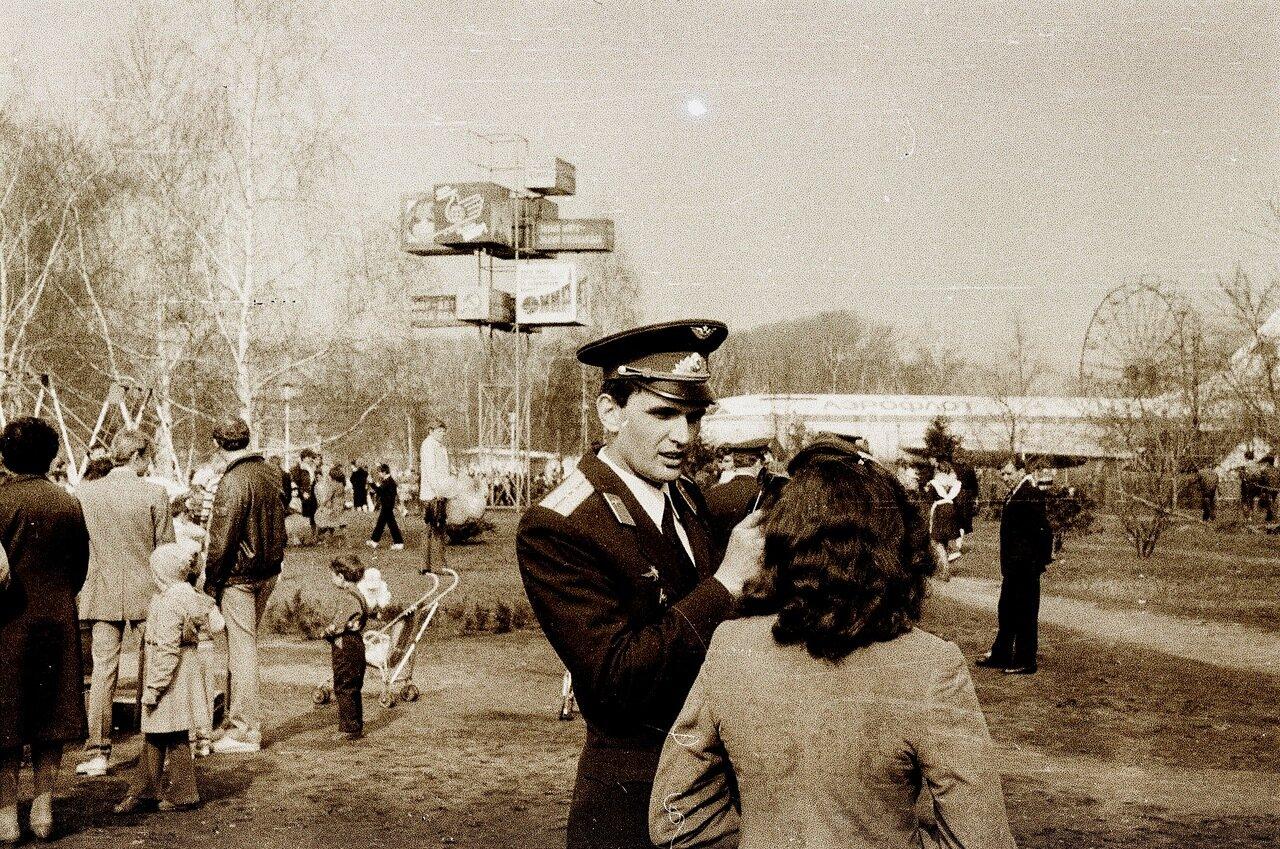 1985. Парк