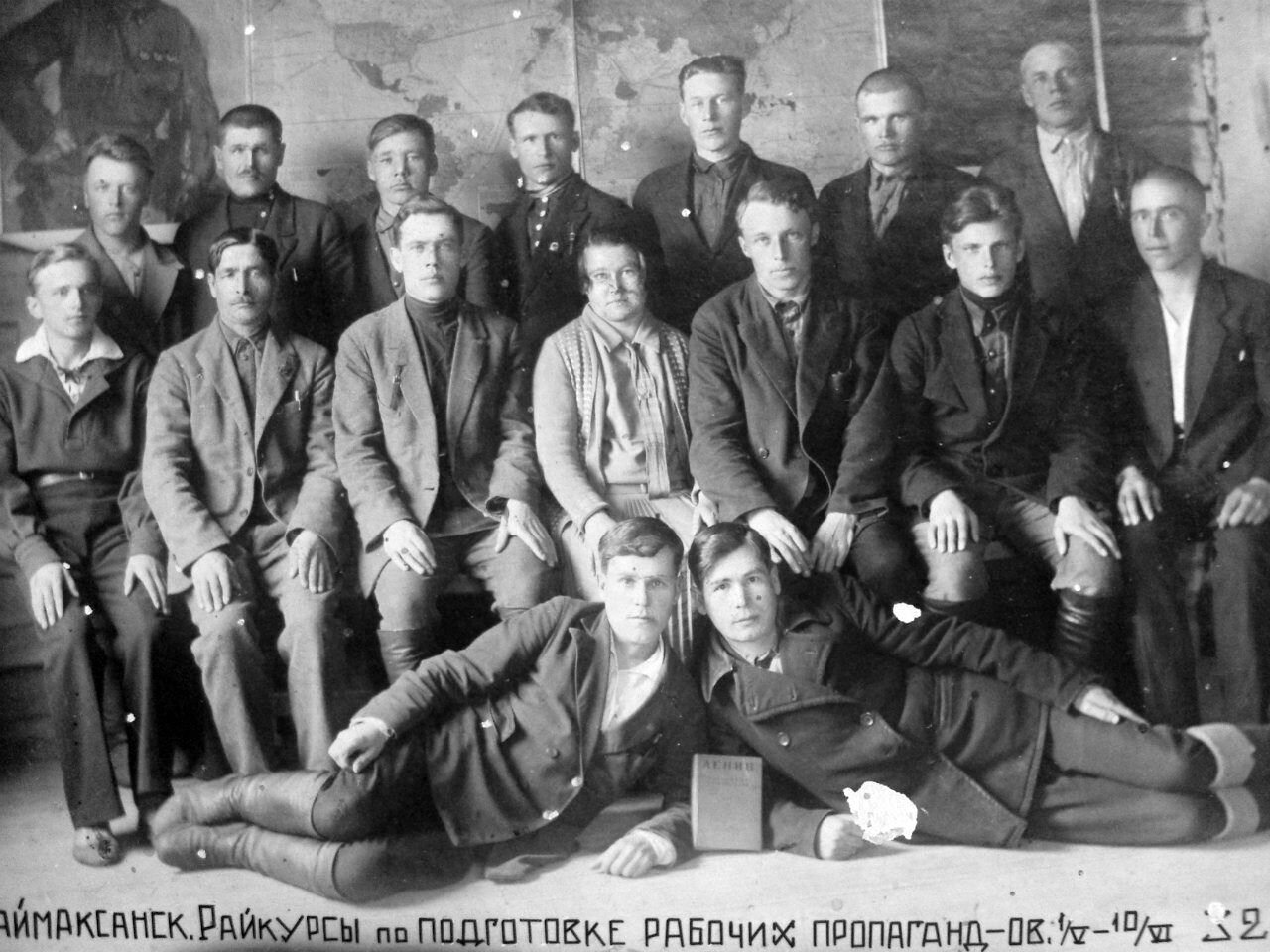 1932. 10 ноября. Райкурсы по подготовке рабочих пропагандистов