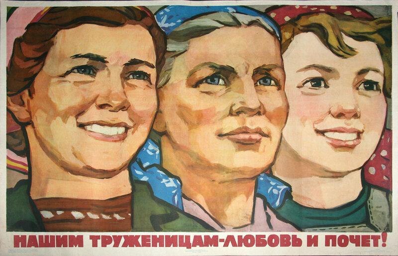 8 марта, международный женский день, женщины в СССР, советская женщина