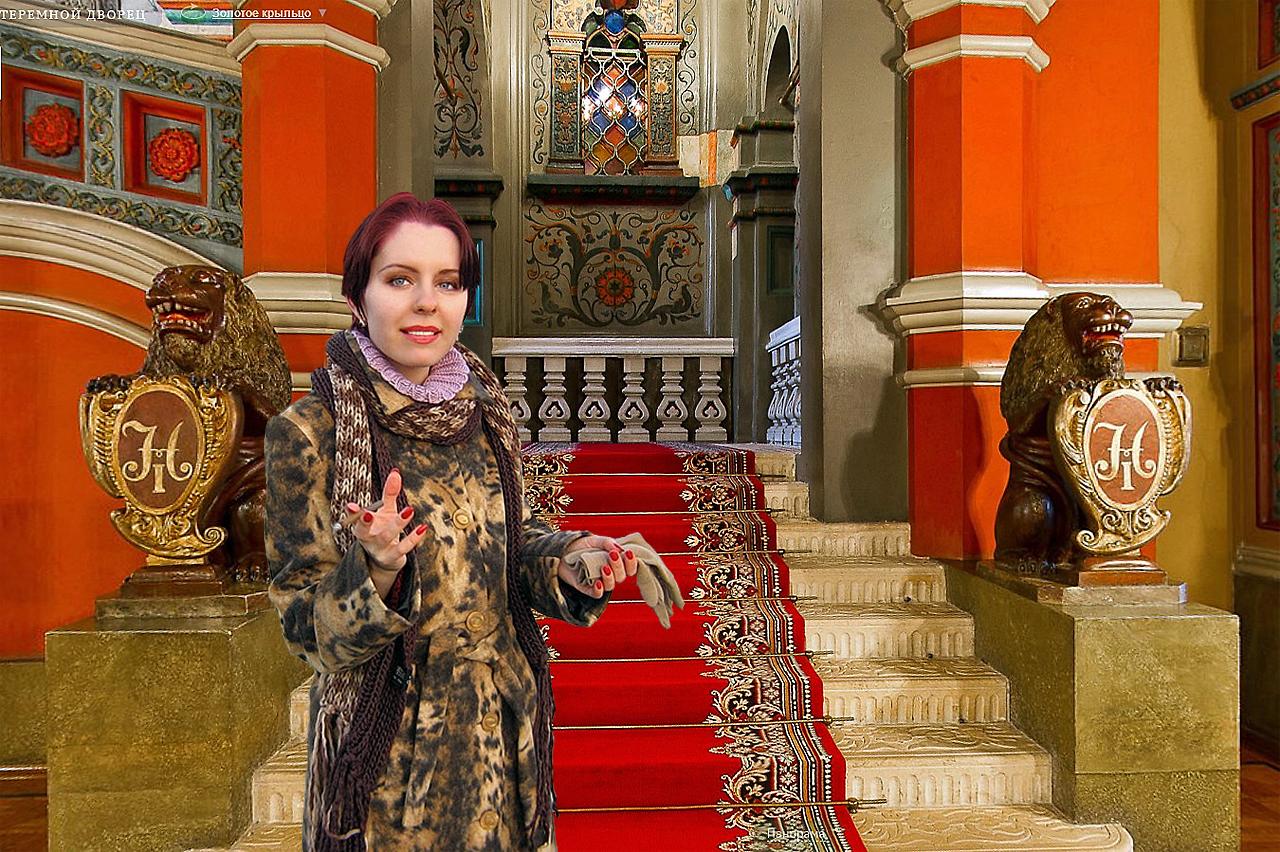 Мери Лу,(Голубева Мария Павловна) Кремль, Теремной дворец, Золотое крыльцо