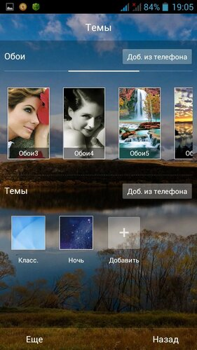 UC Browser (обои и темы)