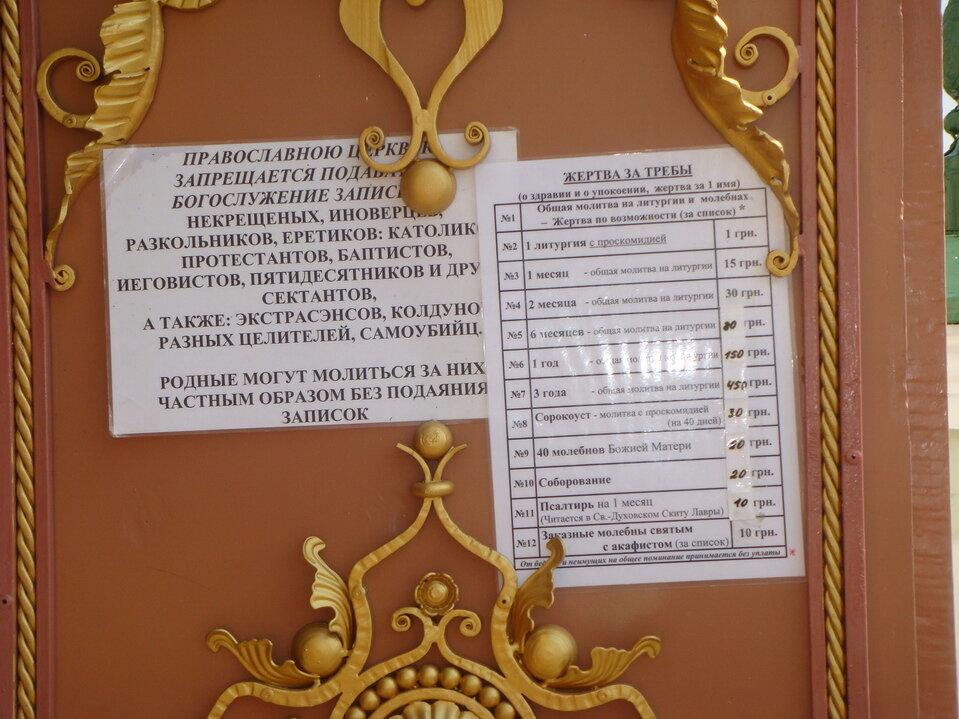 Почаевская лавра УПЦ Московского патриархата