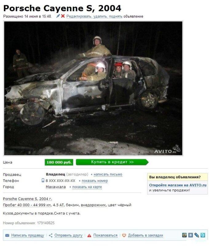 Porsche Cayenne по дешовке
