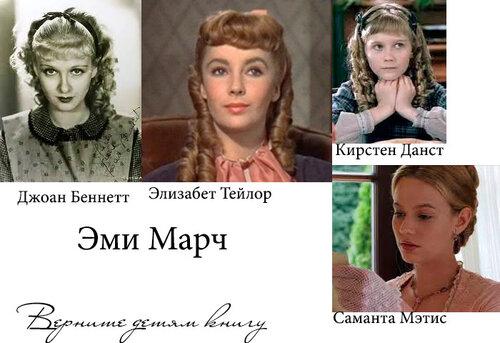 Эми Марч