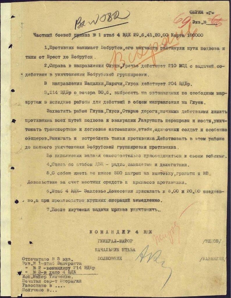 Днепровская воздушно-десантная операция (букринский десант) - операция красной армии по высадке воздушного десанта