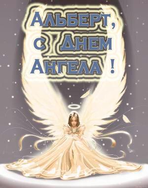 Альберт! С днем ангела! Поздравляю! открытка поздравление картинка