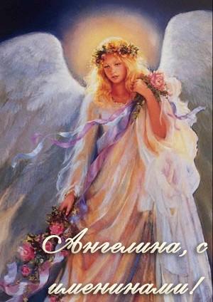 Ангелина, с именинами!! Поздравляю!