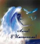 С днем Ангела рисунок поздравление открытка фото картинка
