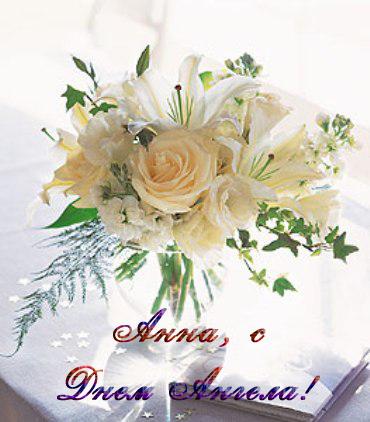 Анна, с Днем Ангела! Поздравляю!