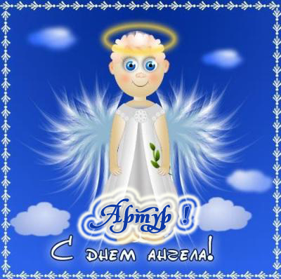 Артур! С Днем ангела!