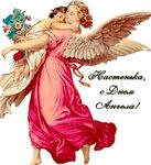 Настенька! С Днем ангела! открытки фото рисунки картинки поздравления