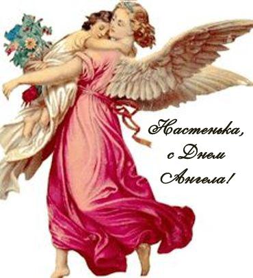 Настенька! С Днем ангела!