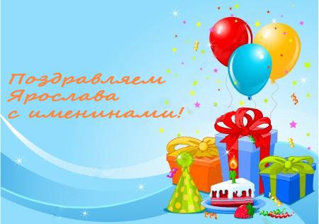 Поздравляем Ярослава с именинами!
