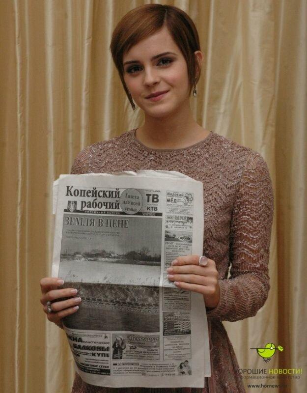 Эмма Уотсон с газетой ″Копейский рабочий″ (23.09.2013)