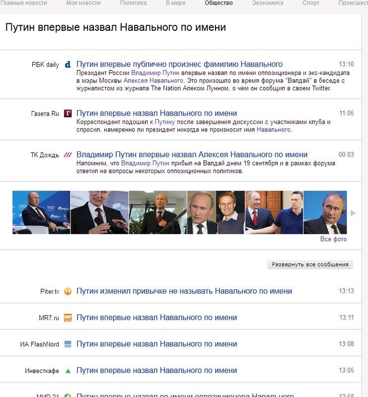 Путин впервые произнес слово Навальный