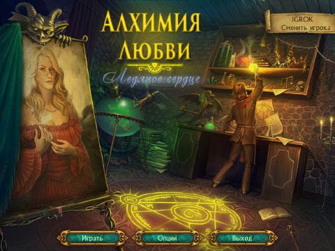 Алхимия любви: Ледяное сердце | Love Alchemy: A Heart In Winter (Rus)