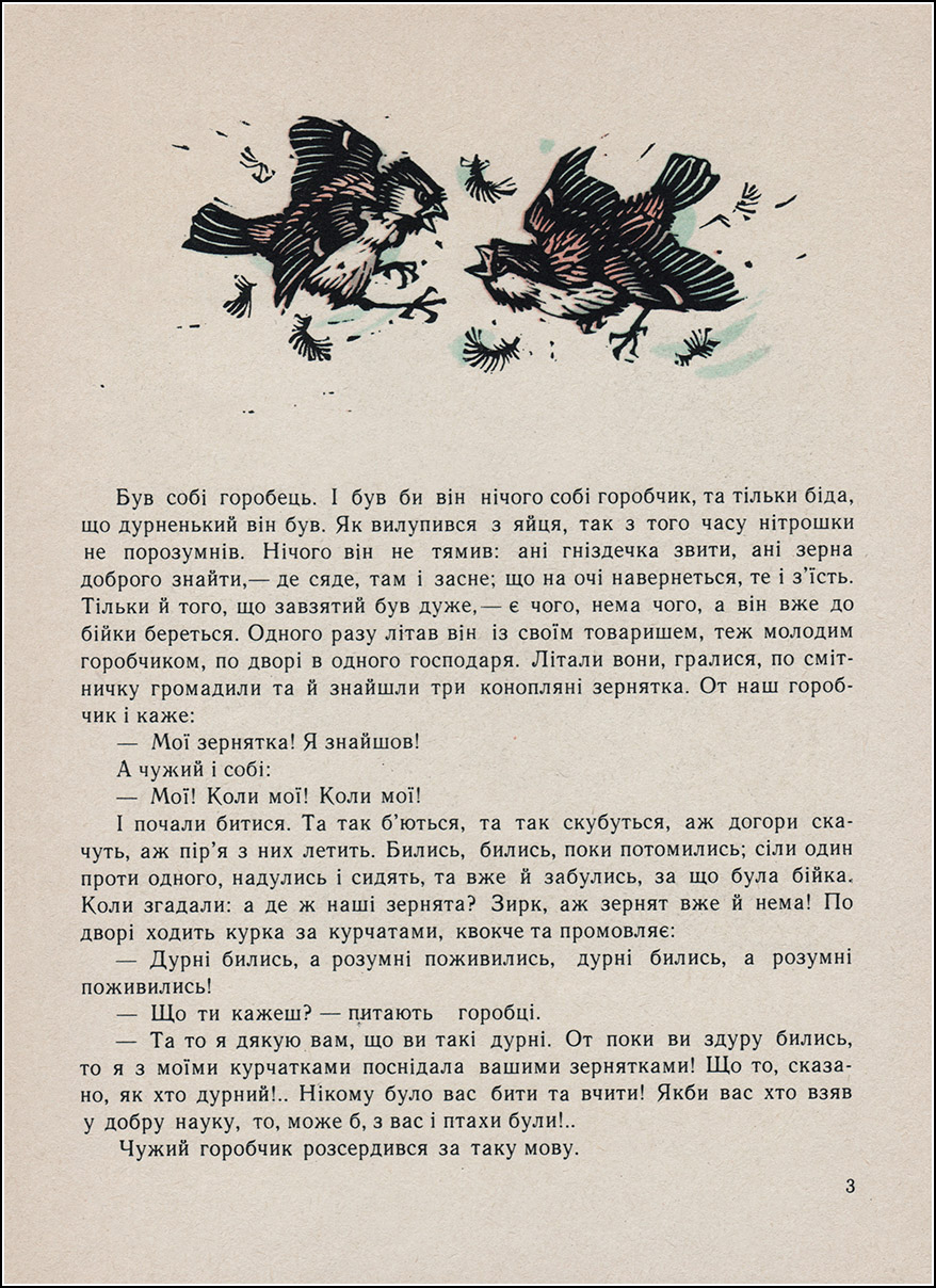 Валентин Литвиненко. Біда навчить.