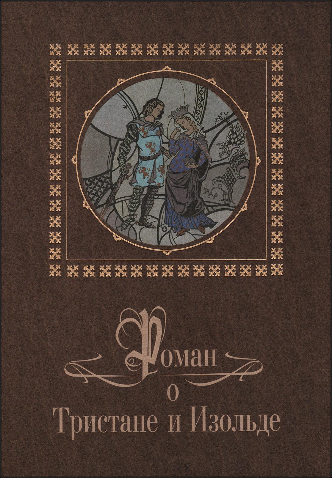 И. Золотова, Роман о Тристане и Изольде