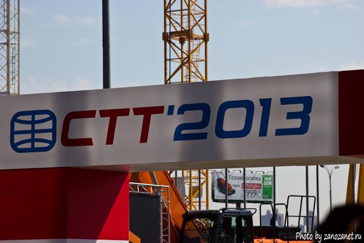 14-я Международная специализированная выставка Строительная техника и технологии 2013