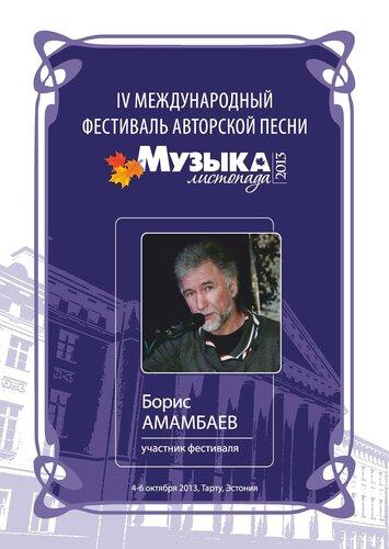 diplomy-uchastniky_Page_18.jpg