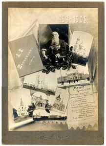 Меню обеда 17 февраля 1908 г. в честь 50-летней деятельности самарского купца 1 гильдии А.Н.Шихобалова
