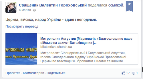 священник Валентин Гороховский 09.png