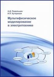 Книга Мультифизическое моделирование в электротехнике