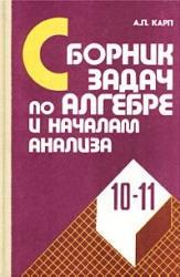 Книга Сборник задач по алгебре и началам анализа. 10-11 класс. Карп А.П. 1995