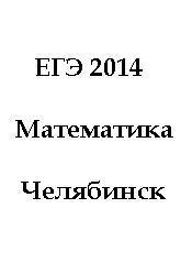 Книга ЕГЭ 2014, Математика, Челябинск, 11 класс, Пробные варианты 1-4, Декабрь 2013
