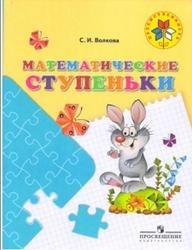 Книга Математические ступеньки, Волкова С.И., 2015