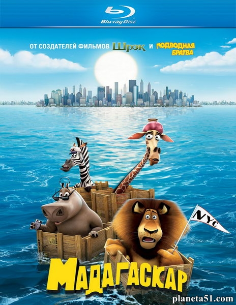 Мадагаскар / Madagascar (2005/BDRip/HDRip)
