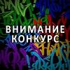 Новый конкурс на сайте Yxod-za-volosami.ru