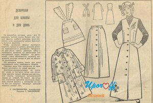 Выкройки платья 70-80 года