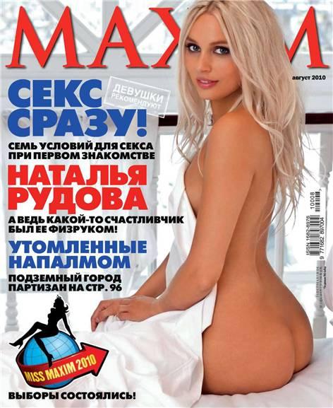 Наталья Рудова на обложке Maxim Россия август 2010