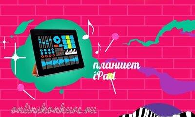 приз iPad