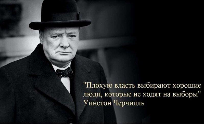 У.Черчилль