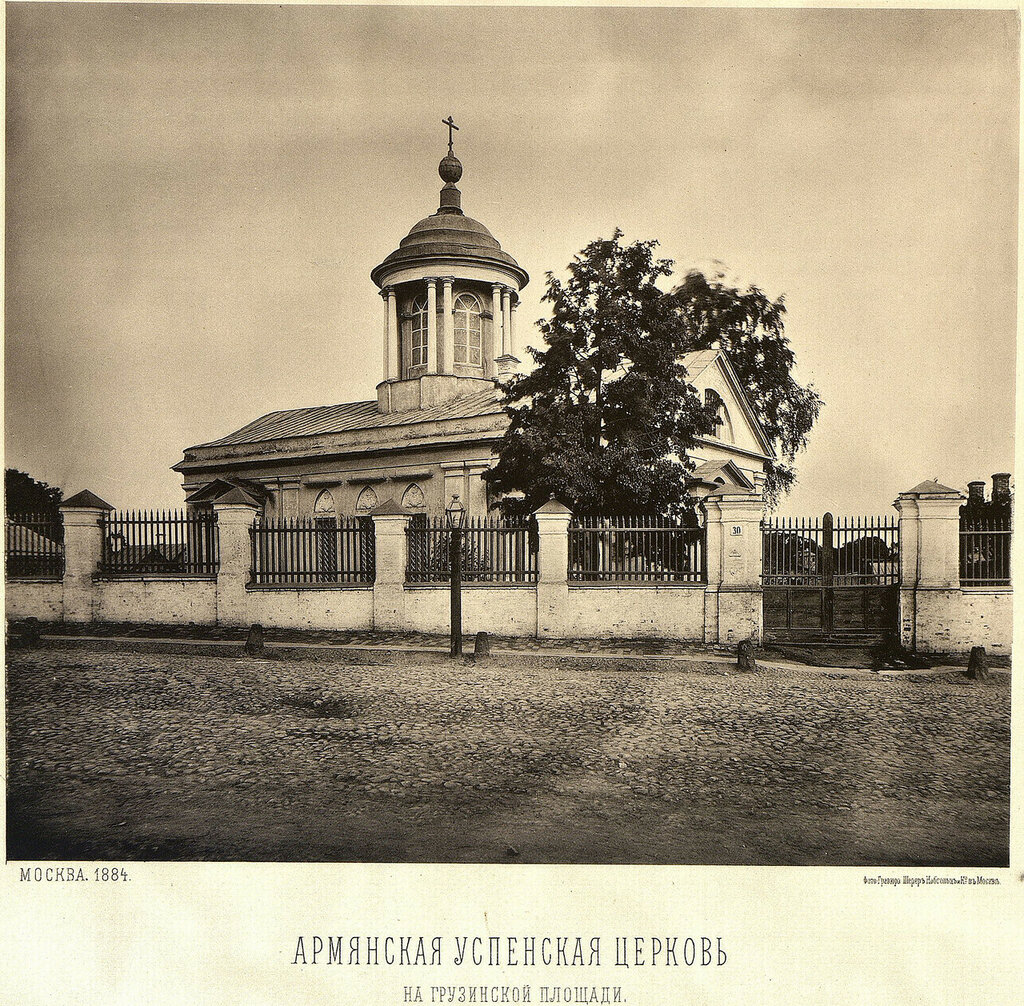 638064 Армянская Успенская  церковь на Грузинской площади.jpg
