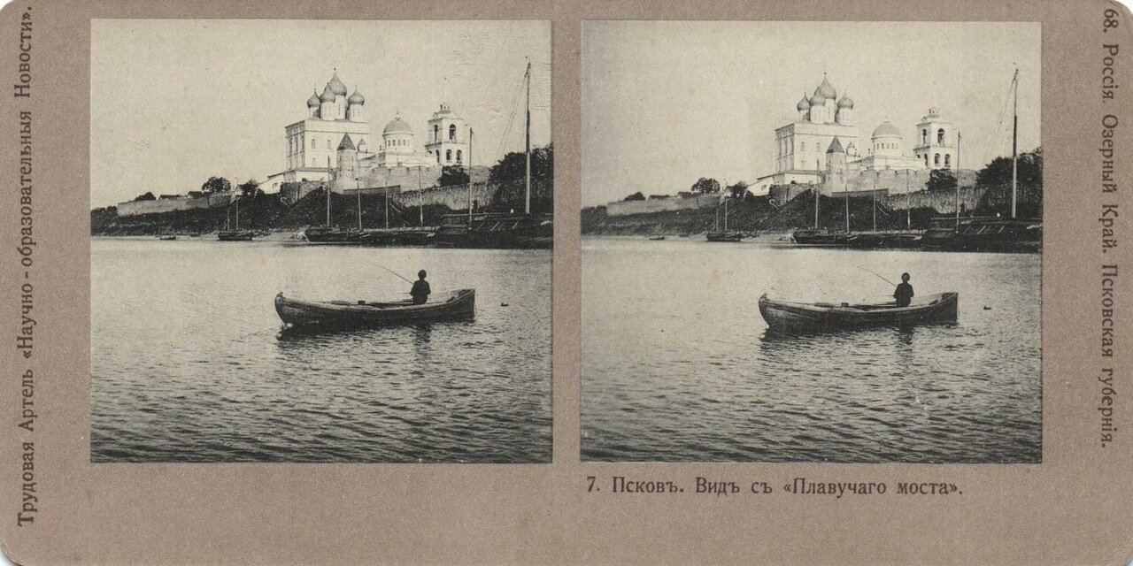 Вид с Плавучего моста