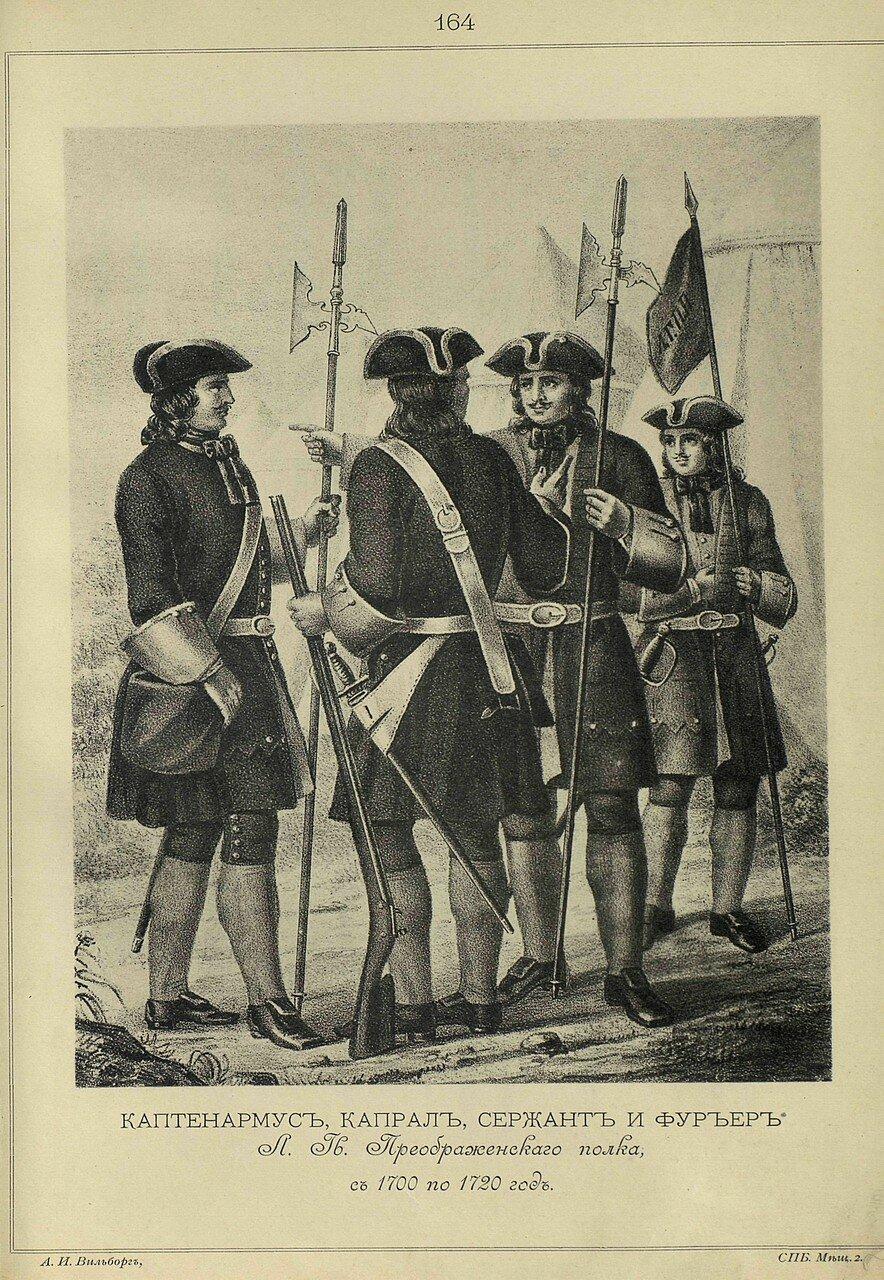 164. КАПТЕНАРМУС, КАПРАЛ, СЕРЖАНТ и ФУРЬЕР Л.-Гв. Преображенского полка, с 1700 по 1720 год.