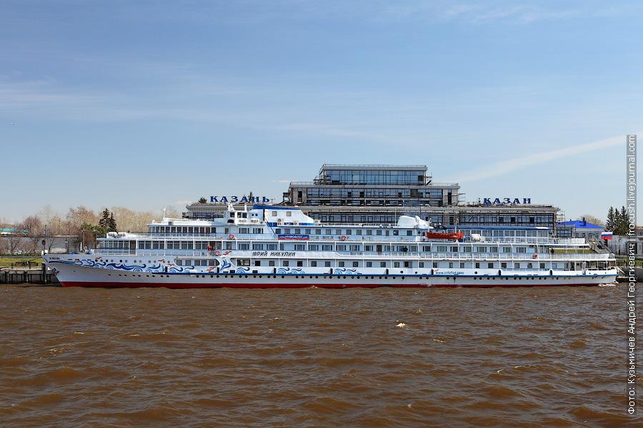 фотография теплохода Юрий Никулин в речном порту Казани от 3 мая 2013 года
