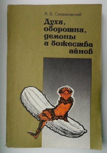 Спеваковский А.Б. Духи, оборотни, демоны и божества айнов.JPG