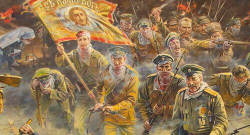 Мы - русские, с нами Бог!