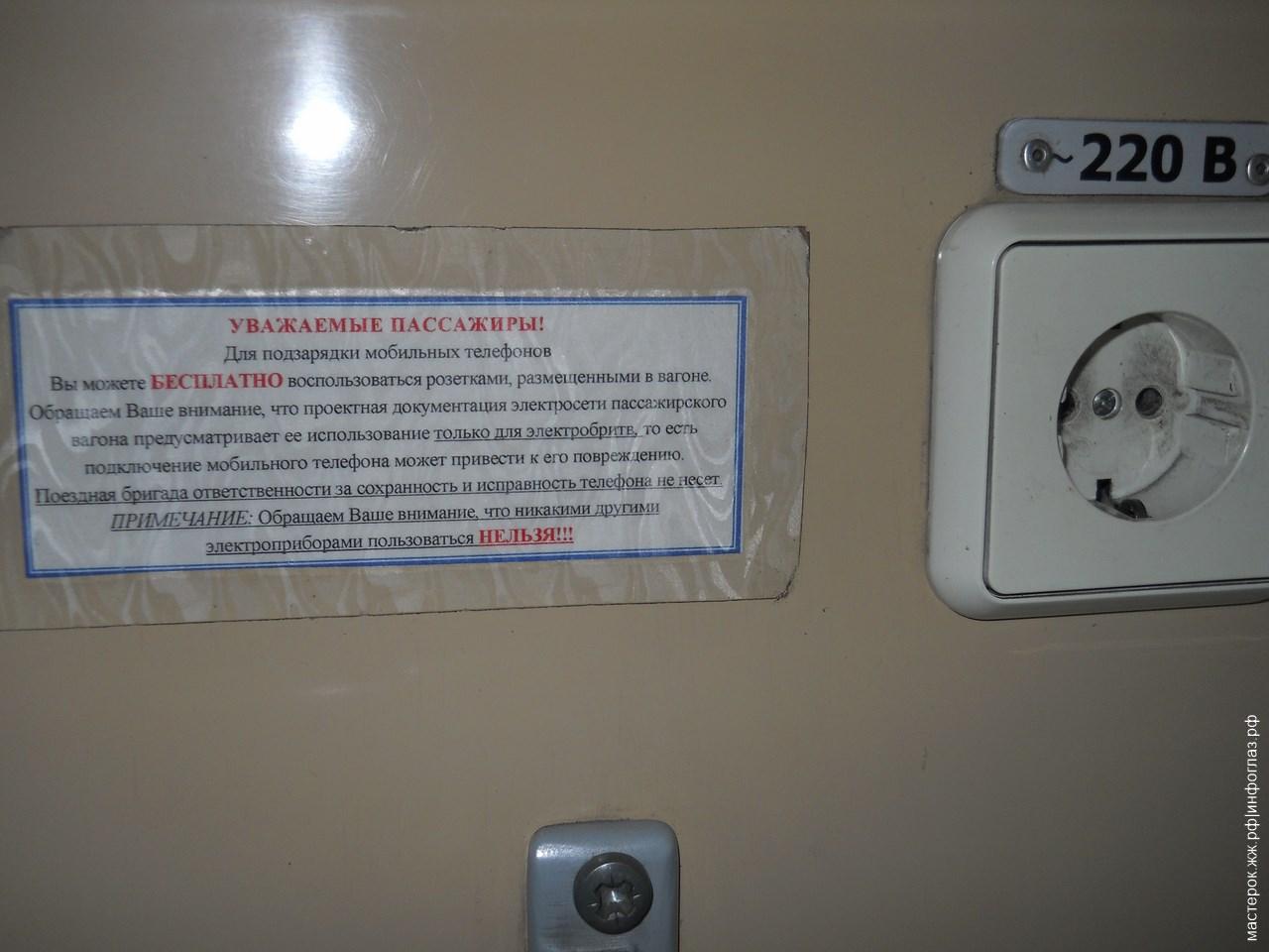 Где находится розетка в плацкартном вагоне фирменного поезда
