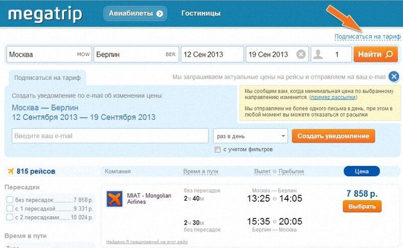 Цена на авиабилеты в египет из харькова