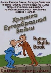 ������� ������������ ����� / Dr. Seuss' The Butter Battle Book (1989) DVDRip