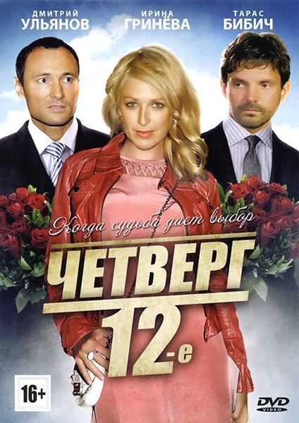 Четверг, 12-e (2012) DVDRip + WEB-DLRip + SATRip