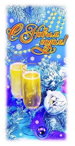 С Новым годом! Шампанское, игрушки на нежном голубом фоне