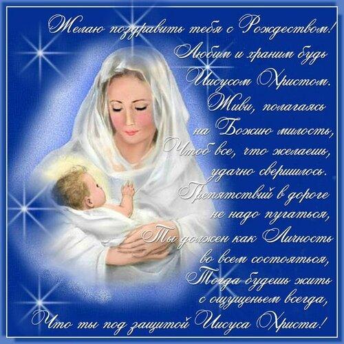 Поздравления дочери с рождеством христовым короткие